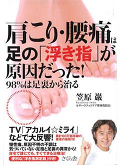 肩こり・腰痛は足の『浮き指』が原因だった!98%は足裏から治る
