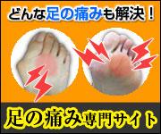 足の痛みサイト
