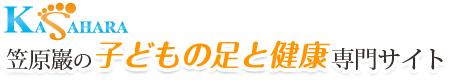 【公式】浮き指研究の第一人者・笠原巖のひざの痛み専門サイト